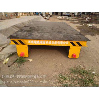 超威电动平车/搬运车/坦克车/平板运输车/5-50吨/起重电动平车