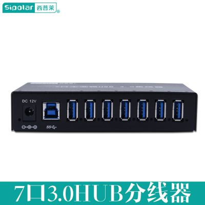 西普莱7口USB3.0分线器hub笔记本多口扩展键盘鼠标打印机高速传输