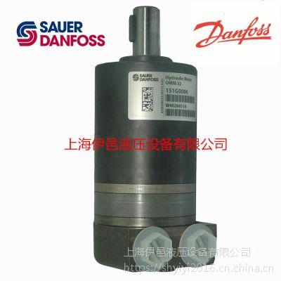 丹佛斯微型液压马达OMM8 151G0040上海现货