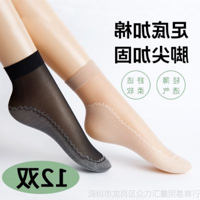 女士丝袜短袜肉色薄款女袜黑色短款短丝袜水晶防勾丝季浪沙