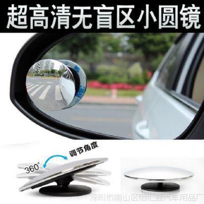 汽车高清无边可调节小圆镜盲点镜 倒车小圆镜广角镜 汽车后视镜