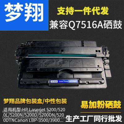 梦翔 适用惠普 Q7516A硒鼓 hp16a HP5200L打印机硒鼓