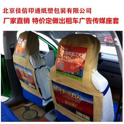 供应客车广告座套,出租车插海报座套乡镇班车广告座套更换广告纸座套