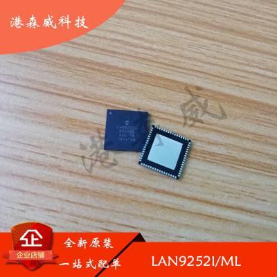 LAN9252I/ML 控制器 MICROCHIP 原装 QFN IC芯片