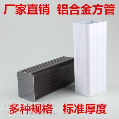 建材批发铝合金定制大水槽 别墅室外天沟 落水管规格 量大优惠