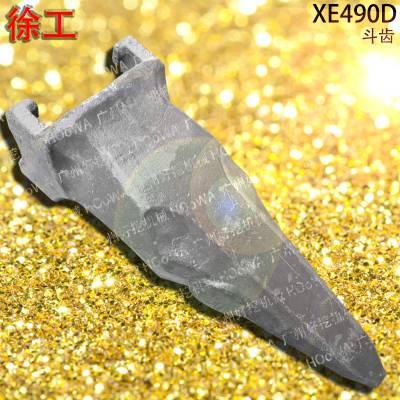 XCMG/徐工XE490D挖机石材专用齿套 徐工490斗齿