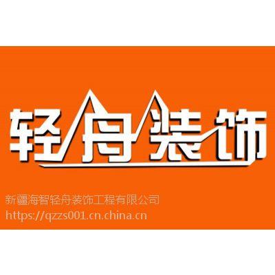 新疆轻舟装饰工程有限公司介绍