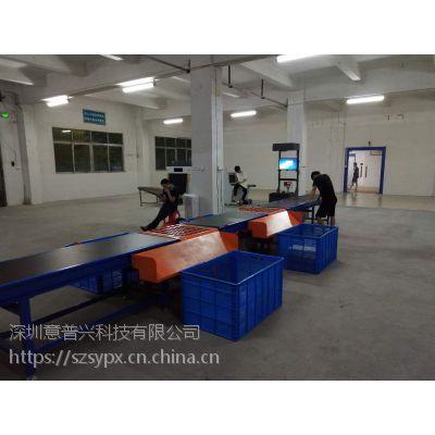 深圳纸箱材积测量扫码分拣物流线一体意普工业输送线