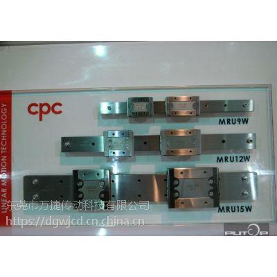 台湾CPC导轨MR7WN滑块导轨原装正品