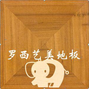 强化木地板厂家价格-罗西艺美地板(在线咨询)-强化木地板