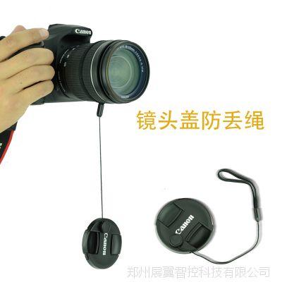 单反相机防丢绳 镜头盖保护绳 镜头绳通用型佳能尼康索尼摄影