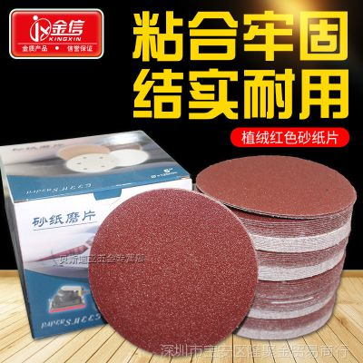 金信植绒砂纸片125mm5寸气动打磨机角磨机圆形抛光自粘式圆盘沙纸