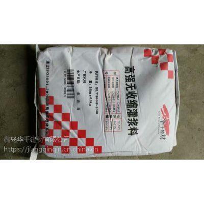 青岛华千灌浆料厂家、HGM灌浆料