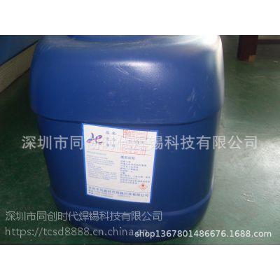 厂家大量供应同创牌 TC998-2 环保助焊剂