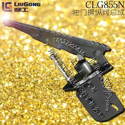 LiuGong/柳工CLG855N装载机油门操纵阀总成配件_柳工855油门踏板