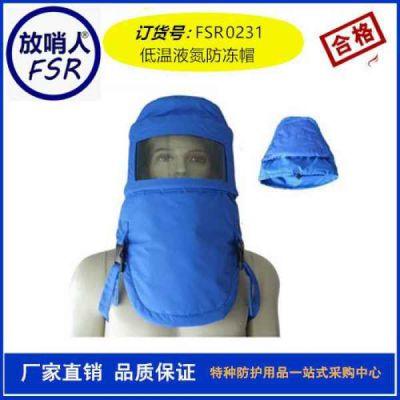 低温液氮防护帽冷库防冻帽