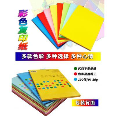 彩色A4复印纸70g 彩纸环保型手工折纸单包100张可混色订做批发