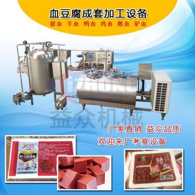 益众制造盒装血旺生产线 全套血豆腐生产线
