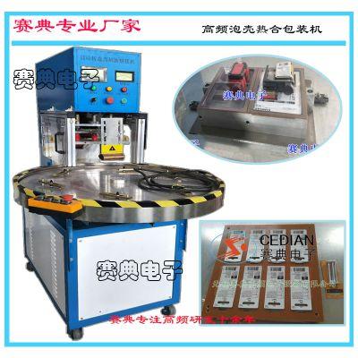 直销 高周波塑料包装机,泡壳封口高频机,pvc热合包装机赛典现货