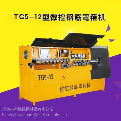 华昌TG5-12数控钢筋弯箍机生产厂家 弯曲机操作视频 折弯机