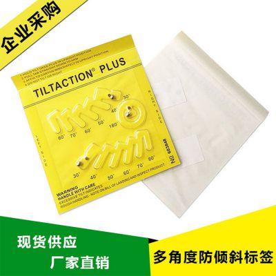 深圳加强版防倾斜标签木箱包装倾斜指示贴