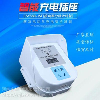 河南金雀电动车充电插座、定时充电插座、自动保护