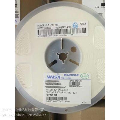 原装华新贴片电容0603-104K-50V-X7R
