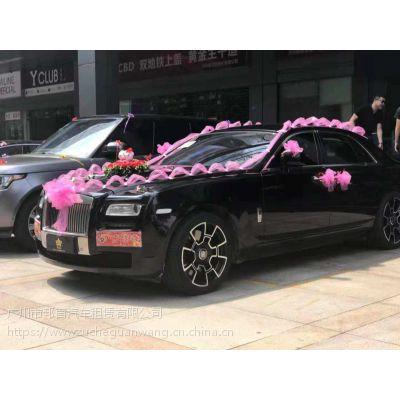 租劳斯莱斯婚车多少钱?如果在广东清远劳斯莱斯应该去哪租?