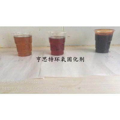 苏州亨思特环氧固化剂质优价廉高性能的固化剂
