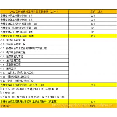 2019版吉林省建设工程费用文件汇编 定额宣贯材料 单本 吉林定额