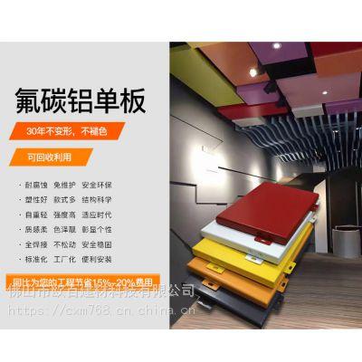 厂家直销幕墙氟碳铝单板外墙造型量身定制