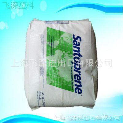 食品级tpv 美国Santoprene 8271-55 橡胶原料 山都坪tpv 弹性体