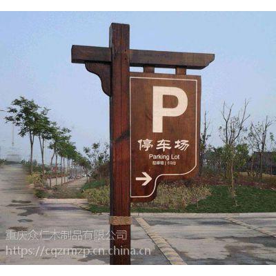重庆民俗文化指示牌实木牌匾防腐木导视牌制作厂家