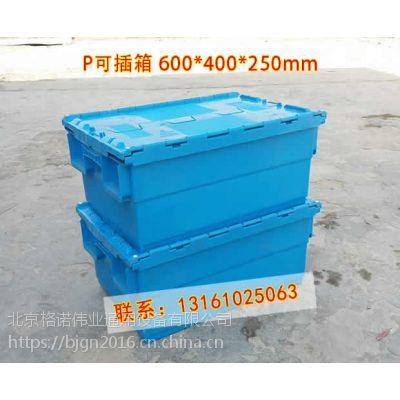 供应格诺P可插箱4号600乘400乘250物流可套叠配送箱