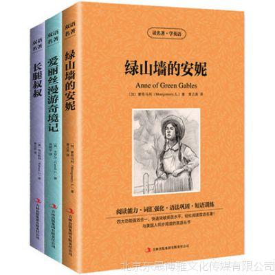 英文对照英汉互译双语读物世界名著英语图书文学小说/长腿叔叔