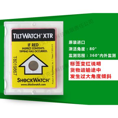 原装Tiltwatch单角度防倾斜标签安全运输防倾倒标签