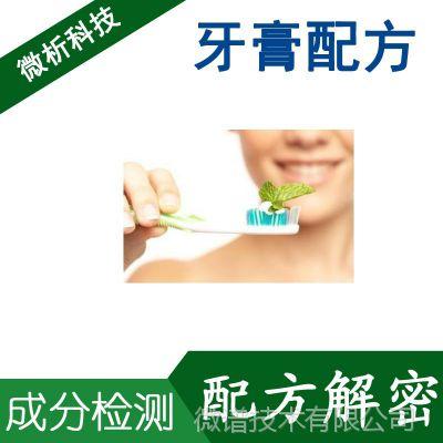 牙膏 配方分析 产品研发技术 牙膏 成分检测 牙膏 配方解密