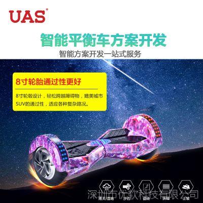 智能平衡车方案 成人两轮8寸迷你电动代步车 折叠智能漂移体感车