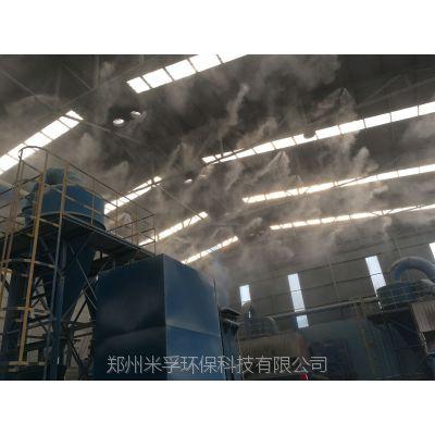 山西厂矿喷雾除尘直供厂家 MF-QC除尘设备效果
