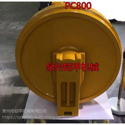 PC750 800引导轮 小松800矿山型导向轮 小松750引导轮厂家