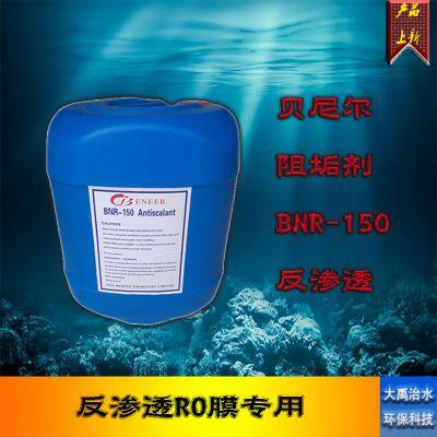 贝尼尔金牌反渗透美国进口阻垢剂RO膜专用25kg