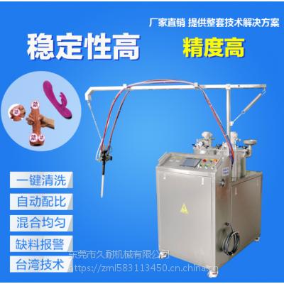 久耐机械双组份液态硅胶灌注机 液态硅胶包胶自动混料送料机