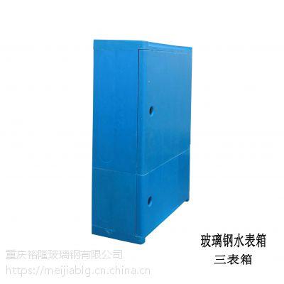 重庆机压玻璃钢水表箱