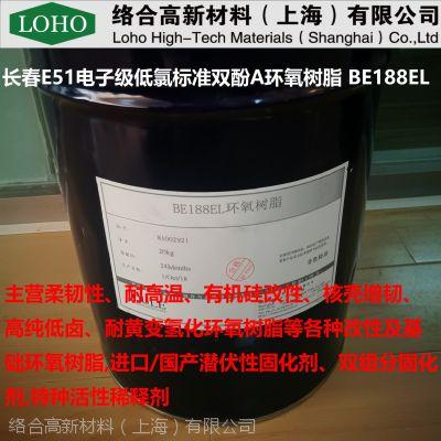 台湾长春基础环氧树脂 BE188,BE188EL 对应南亚128,128E 低氯环氧树脂