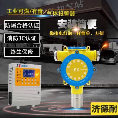 化工厂罐区氨水气体检测报警器,智能监测气体探测仪器
