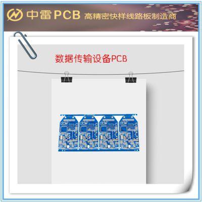 0.6mmpcb线路板-中雷pcb直板-河源pcb线路板