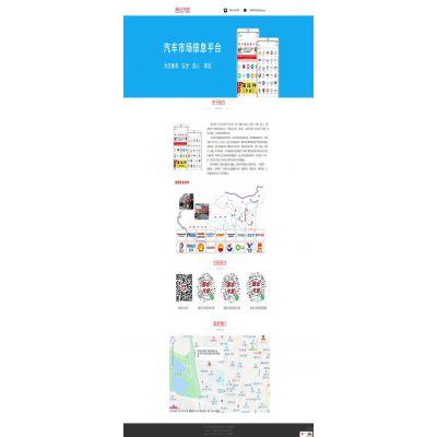 蜗牛时空软件开发(图)-网站建设设计-中卫网站建设