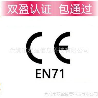 指尖陀螺ce认证咨询服务 EN71认证咨询 CE欧盟认证咨询