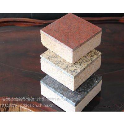 供甘肃武威真石漆面一体板和张掖氟碳漆面一体板