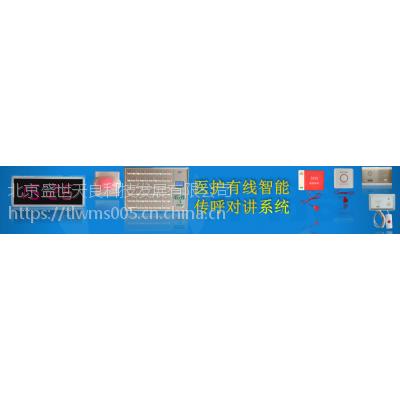 北京医护医院病房呼叫对讲系统智能传呼系统